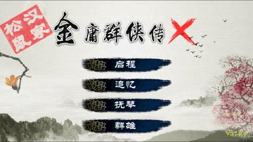 金庸群侠传X截图0