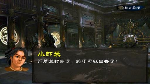 金庸群侠传X截图1