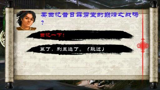 金庸群侠传X截图3
