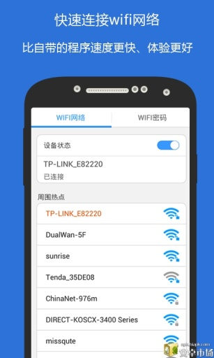 wifi侠