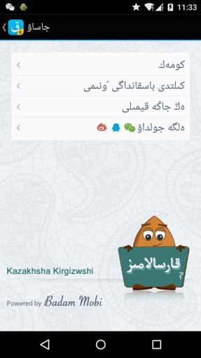 Kazakhsha Kirgizwshi 哈萨克语输入法截图2