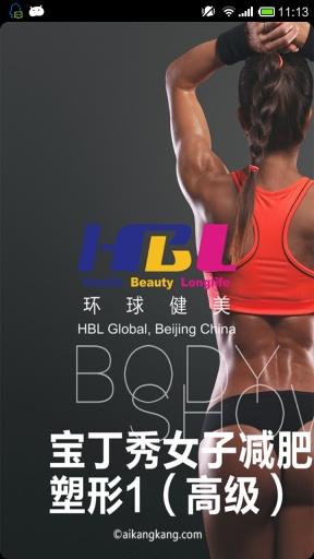 宝丁秀女子减肥塑形1高级截图2