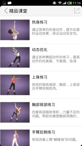 宝丁秀女子减肥塑形1高级截图4