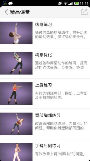 宝丁秀女子减肥塑形1(初级)截图3