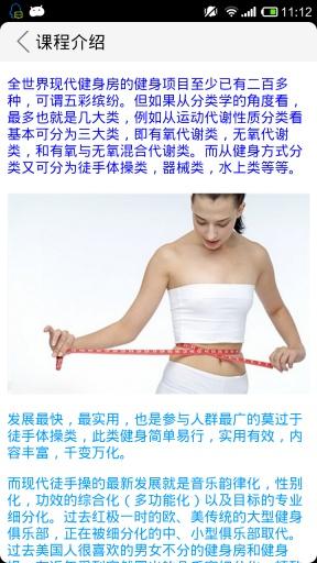宝丁秀女子减肥塑形1中级截图2