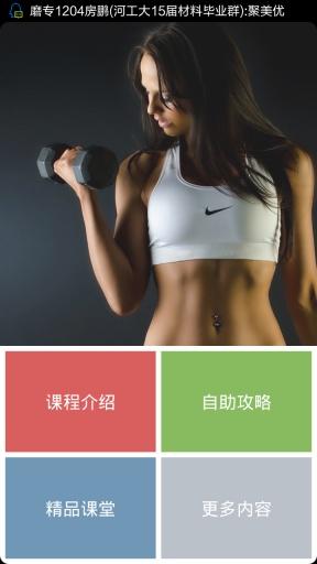 宝丁秀女子减肥塑形1中级截图3