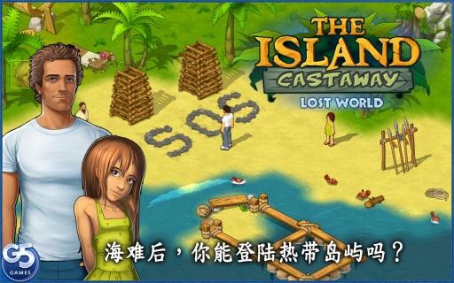 孤岛余生:遗失的世界截图0