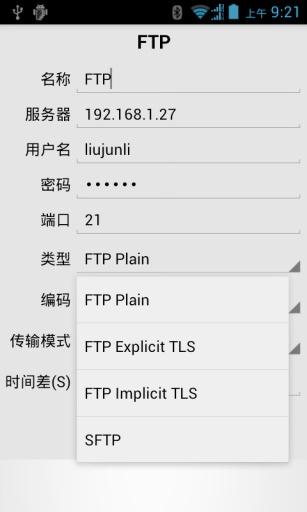 FTP精灵截图0