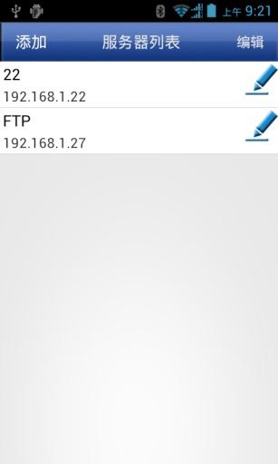 FTP精灵截图1