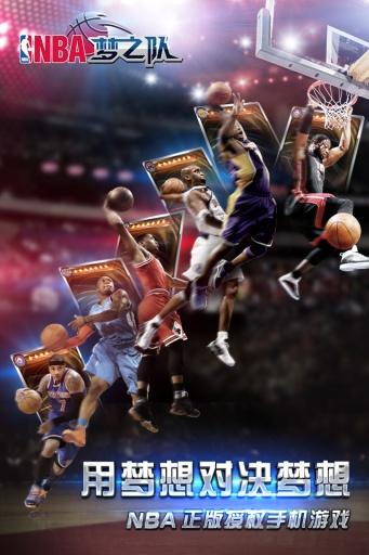 NBA梦之队:麦迪降临截图0