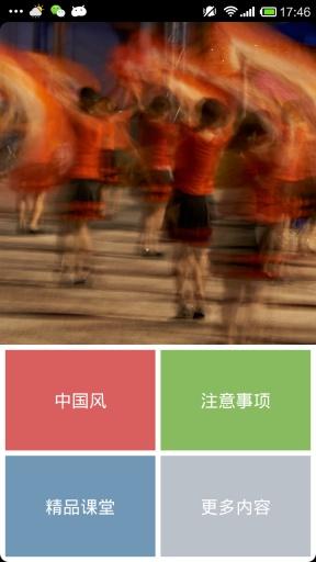 广场舞之中国风截图1