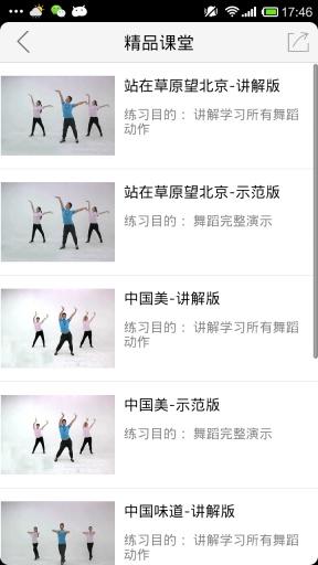 广场舞之中国风截图2