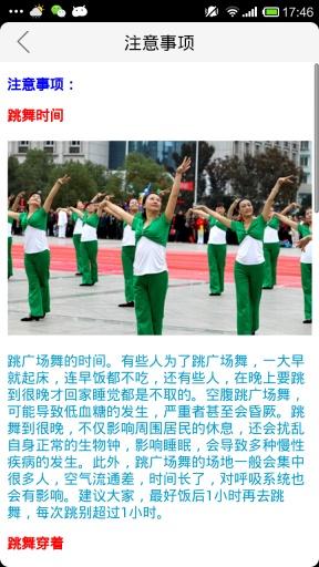 广场舞之中国风截图3