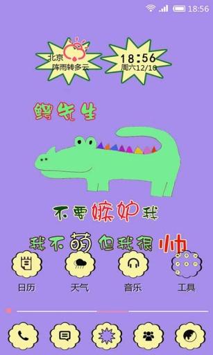 鳄鱼传说-壁纸主题桌面美化