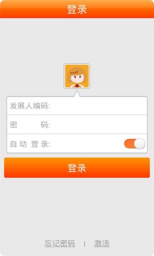 中国联通电子实名客户端