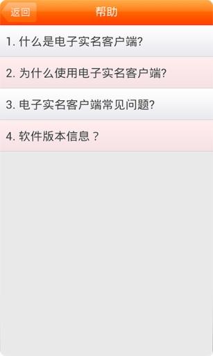 中国联通电子实名客户端截图1