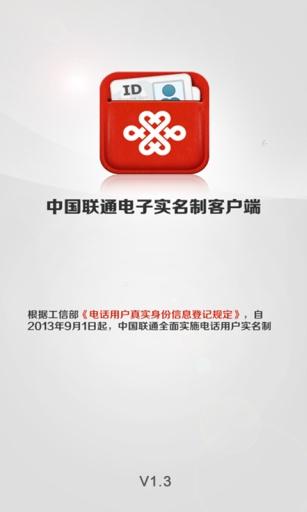 中国联通电子实名客户端截图2