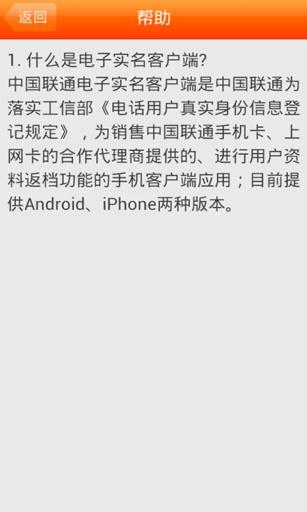 中国联通电子实名客户端截图3