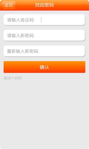 中国联通电子实名客户端截图4