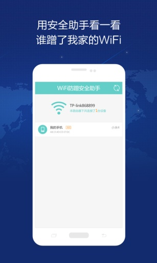 WiFi防蹭安全助手截图2