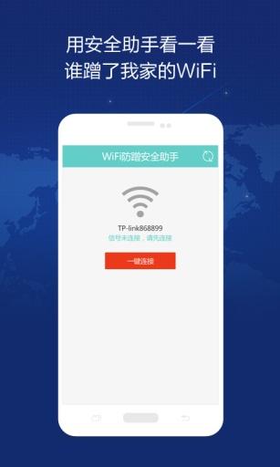 WiFi防蹭安全助手截图3