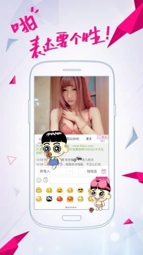 九秀美女直播 8 android安卓软件下载