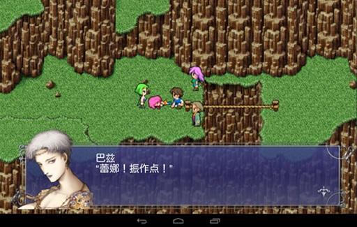 最终幻想5截图3
