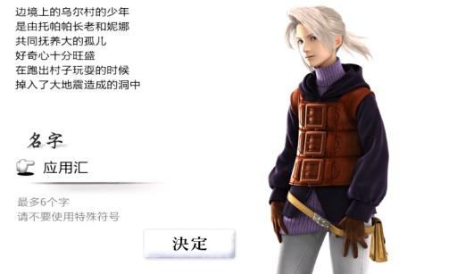 最终幻想III截图0