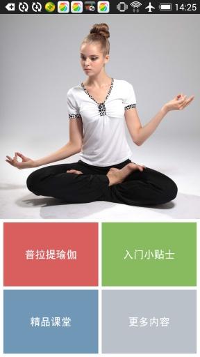 普拉提瑜伽中级