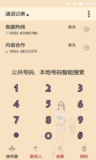 手绘萌妹子-壁纸主题桌面美化截图1