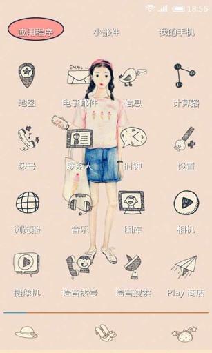 手绘萌妹子-壁纸主题桌面美化截图3