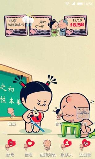 小破孩的爱情-壁纸主题桌面美化