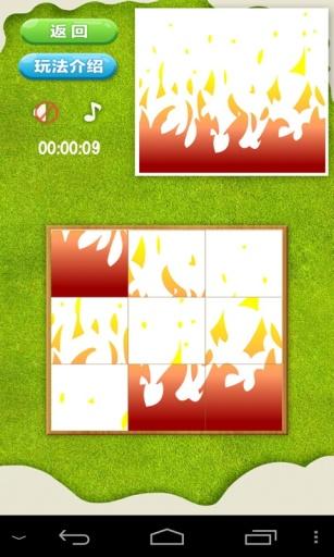 会动的拼图游戏截图3