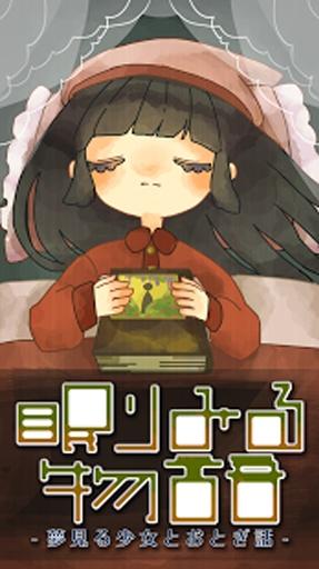 梦中物语:沉睡的少女与童话截图0