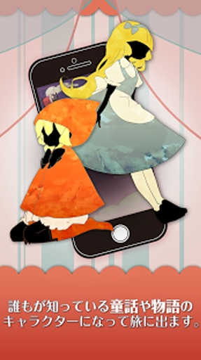 梦中物语:沉睡的少女与童话截图1