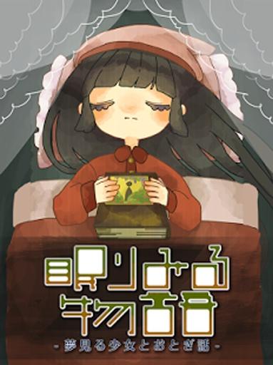 梦中物语:沉睡的少女与童话截图2