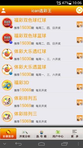 iCan选彩王彩票选号王(支持双色球、福彩3D、11选5等14种彩种)