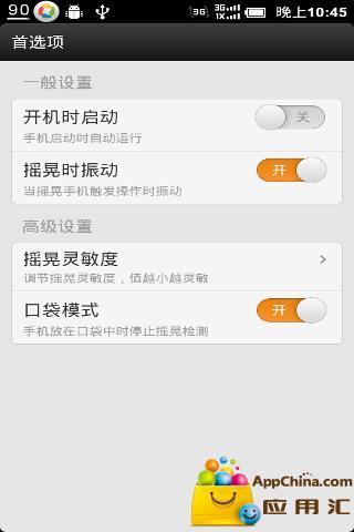 玩通訊App|摇一摇挂电话免費|APP試玩