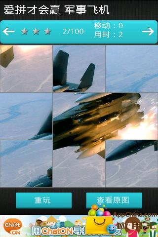 爱拼才会赢 军事飞机截图4