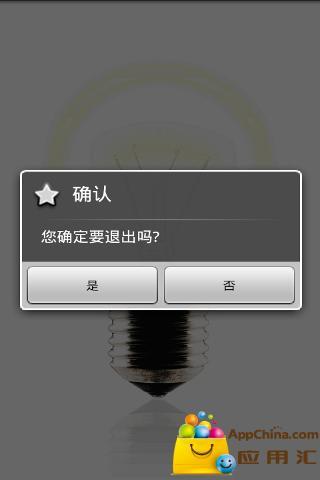 免費手機手電筒App 可能竊取個人資訊| 大紀元