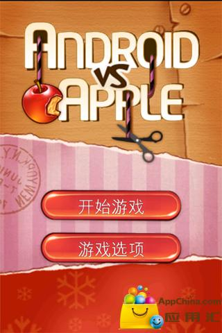 安卓吃苹果截图3