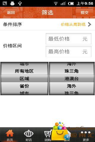 爱淘衣 天猫---最火时尚达人在线shopping平台! 購物 App-癮科技App