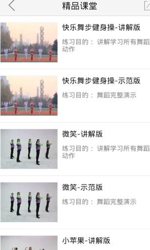 广场舞之快乐健身截图2