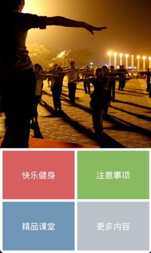 广场舞之快乐健身截图3