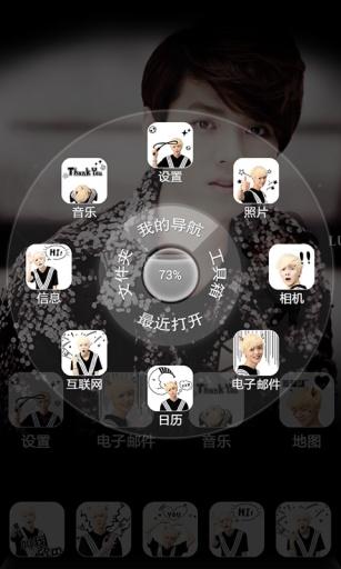 EXO鹿晗-宝软3D主题
