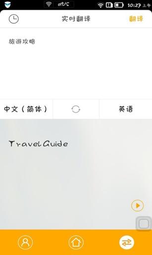 旅行翻译官截图4
