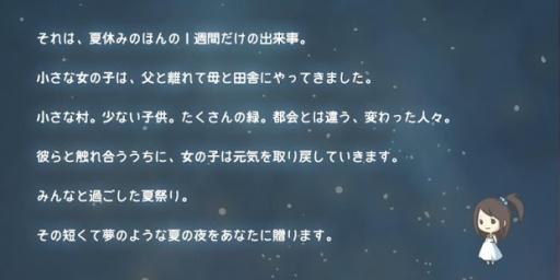 昭和夏日祭物语 日文版截图1