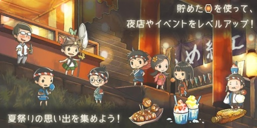 昭和夏日祭物语 日文版截图3