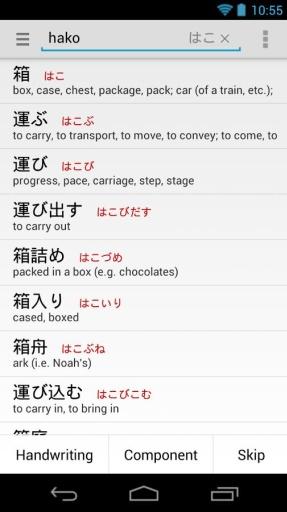 日英词典:Japanese截图0