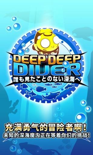 深海的大冒险